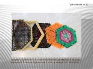 Приложение № 22 Коврики , выполненные с использованием деревянного каркаса, Х