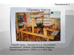 Ткацкий станок. Приобретен в д. Арышпарово Белорецкого района у Давлетбаева