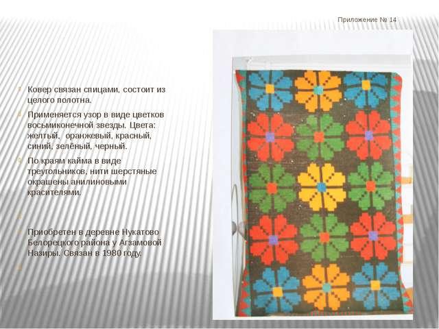 Приложение № 14 Ковер связан спицами, состоит из целого полотна. Применяется...