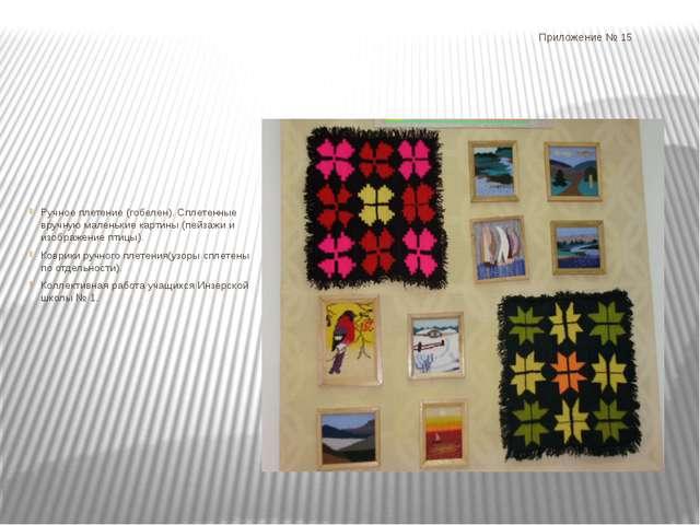 Приложение № 15 Ручное плетение (гобелен). Сплетенные вручную маленькие карти...
