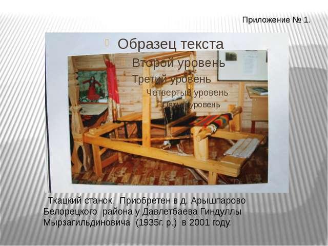 Ткацкий станок. Приобретен в д. Арышпарово Белорецкого района у Давлетбаева...