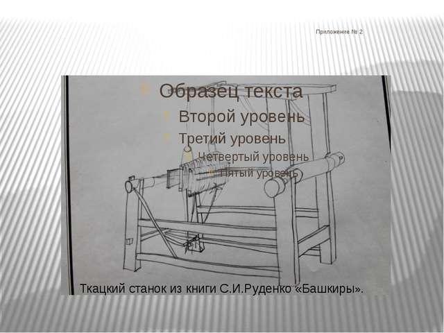 Приложение № 2 Ткацкий станок из книги С.И.Руденко «Башкиры».