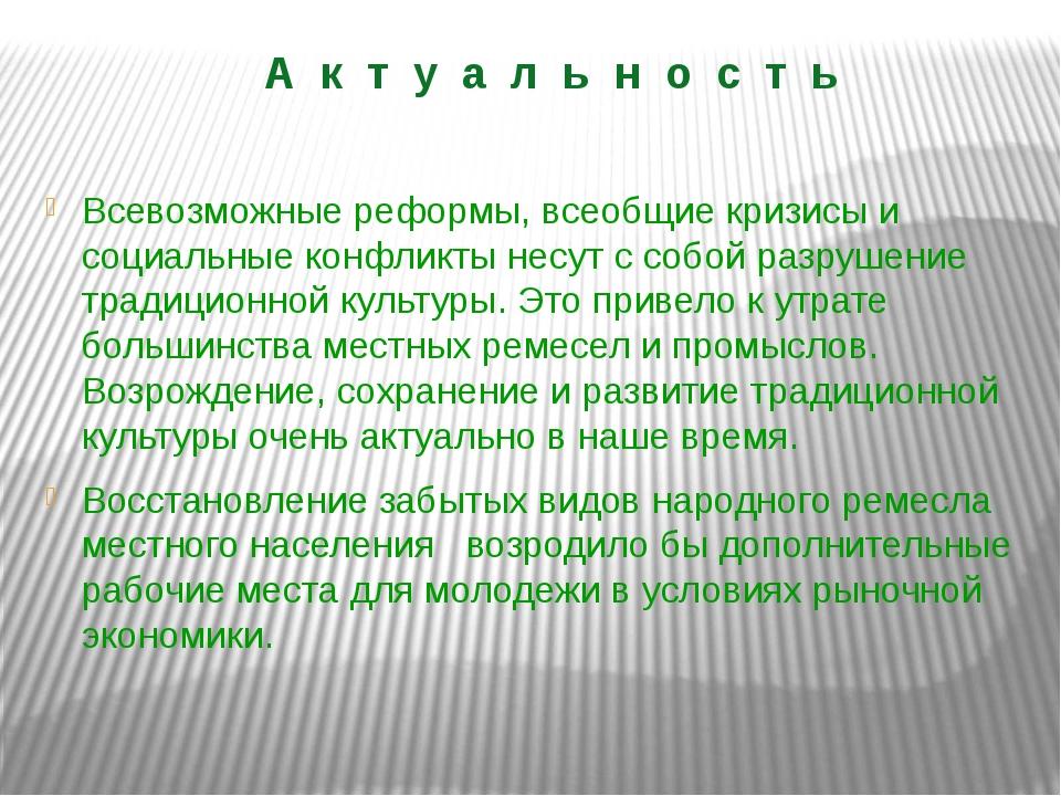 А к т у а л ь н о с т ь Всевозможные реформы, всеобщие кризисы и социальные...