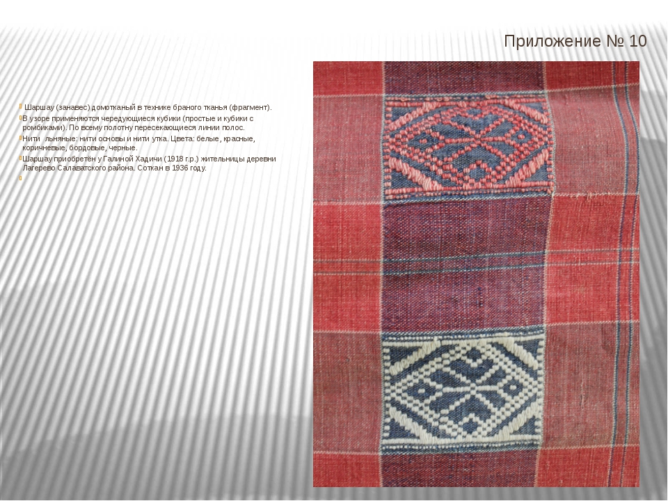 Приложение № 10 Шаршау (занавес) домотканый в технике браного тканья (фрагмен...
