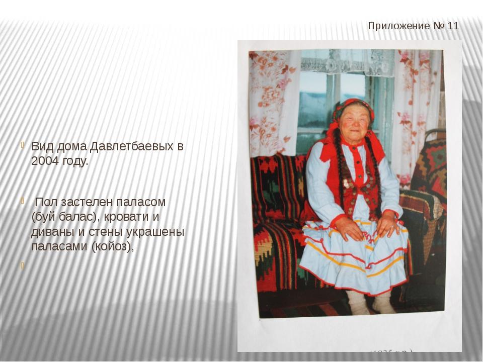 Приложение № 11 Вид дома Давлетбаевых в 2004 году. Пол застелен паласом (буй...