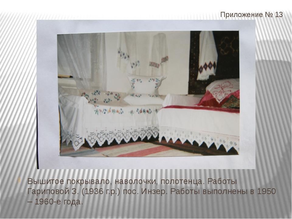 Приложение № 13 Вышитое покрывало, наволочки, полотенца. Работы Гариповой З....