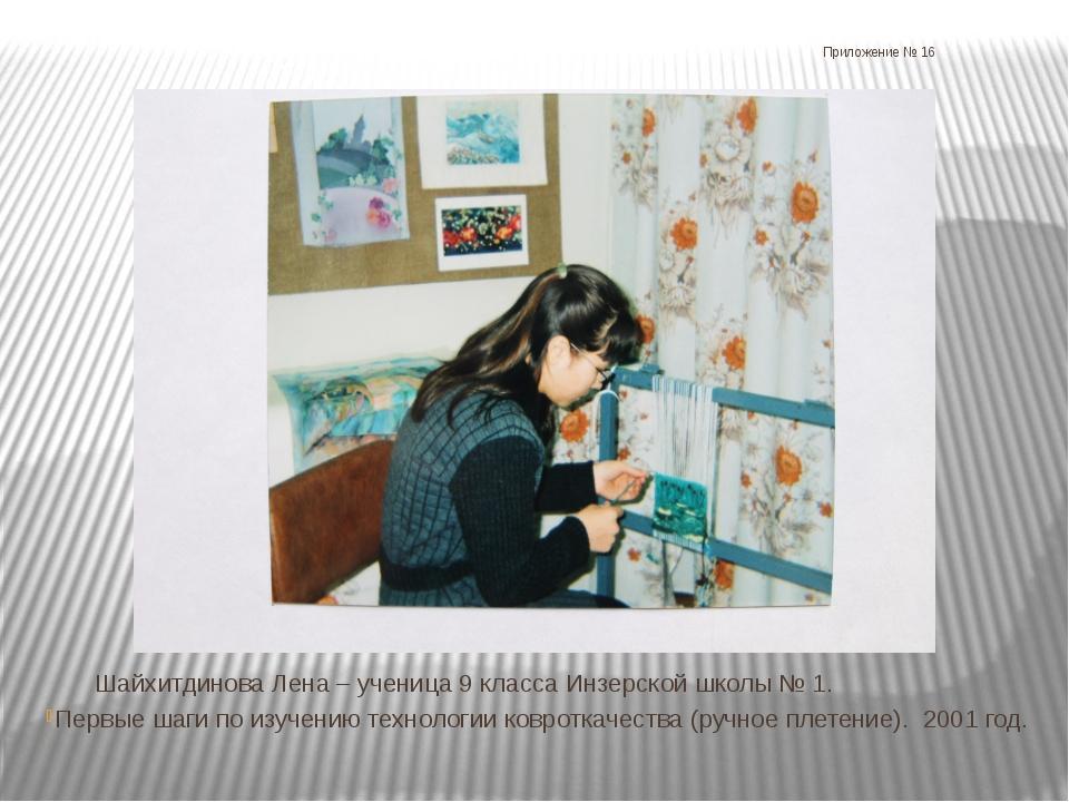 Приложение № 16 Шайхитдинова Лена – ученица 9 класса Инзерской школы № 1. Пер...