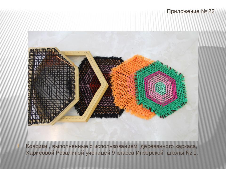 Приложение № 22 Коврики , выполненные с использованием деревянного каркаса, Х...