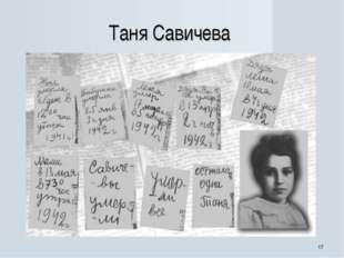 * Таня Савичева