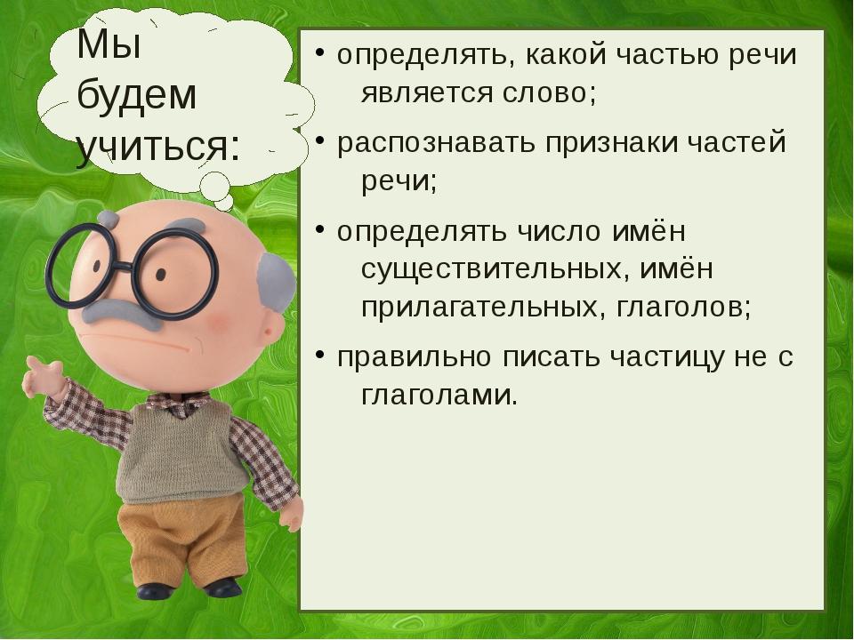Глаголы изменяются по числам Единственное число Обозначает действие одного пр...