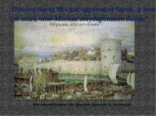 …Почему было Москве царством быть, и кто то знал, что Москве государством быт