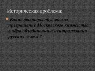 Какие факторы обусловили превращение Московского княжества в ядро объединения