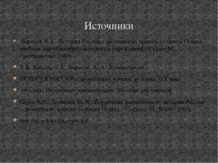 Борисов Н. С. История России с древнейших времён до конца 18 века, учебник д