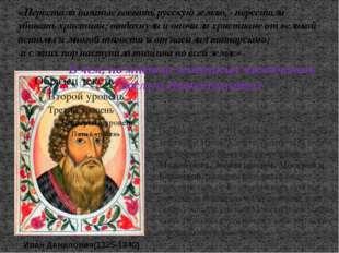 «Перестали поганые воевать русскую землю, - перестали убивать христиан; отдох