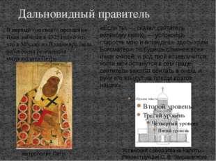 Дальновидный правитель В первый год своего правления Иван добился в 1325 году