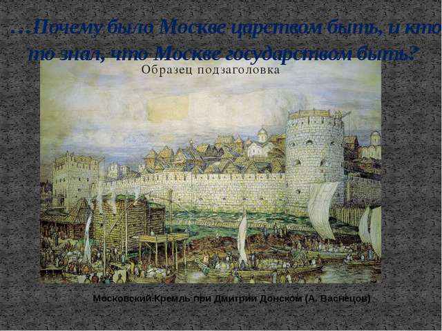 …Почему было Москве царством быть, и кто то знал, что Москве государством быт...