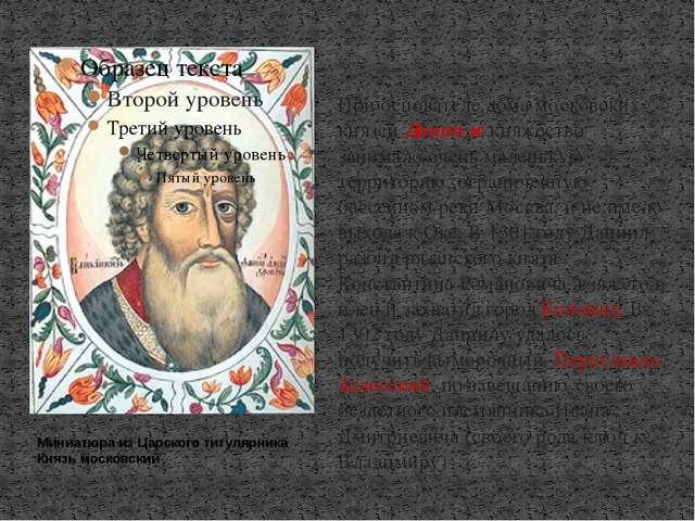 . При основателе дома московских князей Данииле княжество занимало очень мале...