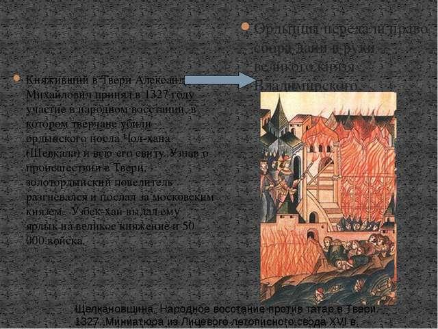 Княживший в Твери Александр Михайлович принял в 1327 году участие в народном...