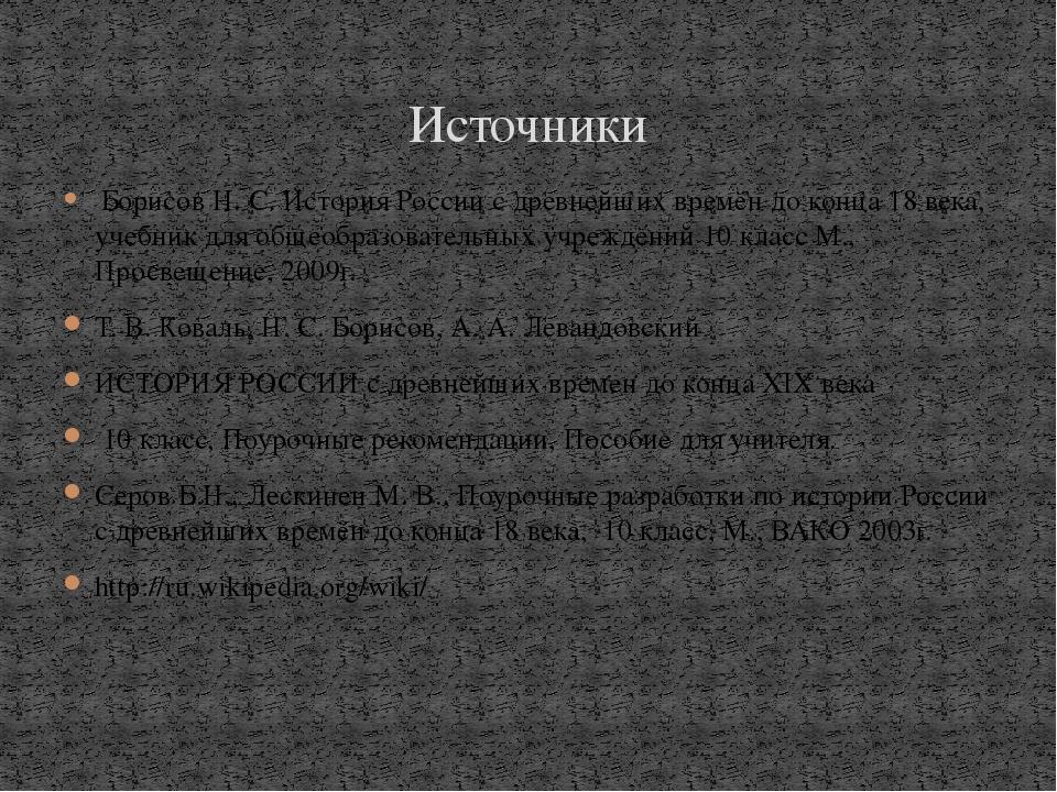 Борисов Н. С. История России с древнейших времён до конца 18 века, учебник д...