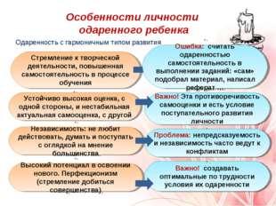 Одаренность с гармоничным типом развития Особенности личности одаренного ребе