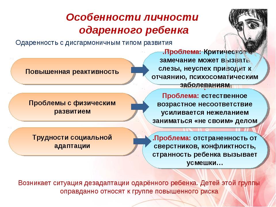Одаренность с дисгармоничным типом развития Особенности личности одаренного р...