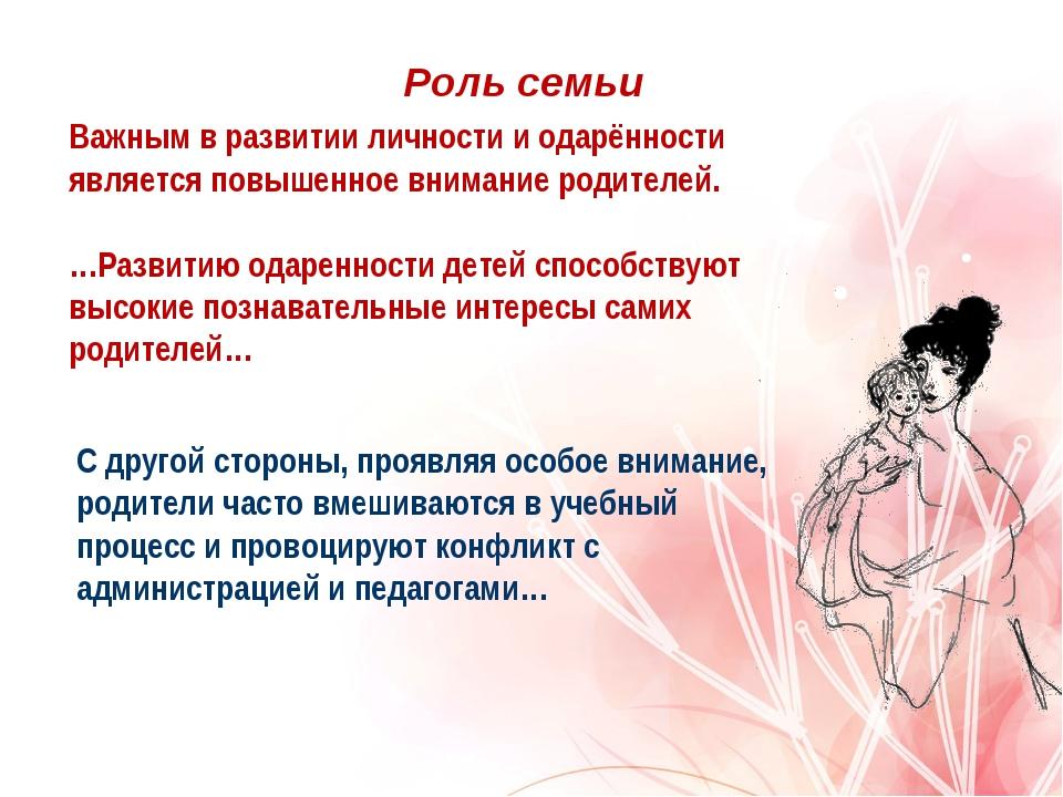 Роль семьи Важным в развитии личности и одарённости является повышенное внима...