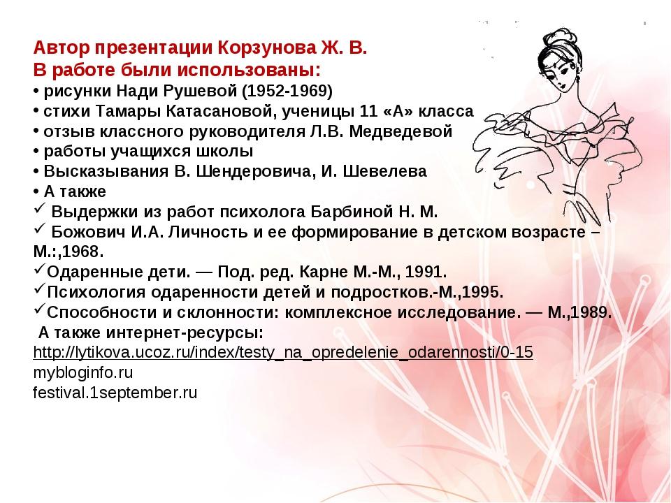 Автор презентации Корзунова Ж. В. В работе были использованы: рисунки Нади Ру...