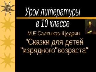 Михалева Г.А.