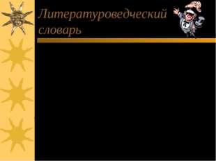 Литературоведческий словарь юмор сатира сарказм комедия басня памфлет гротеск