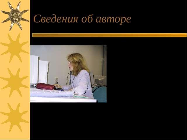 Сведения об авторе Работу выполнила Михалева Г.А., учитель русского языка и л...