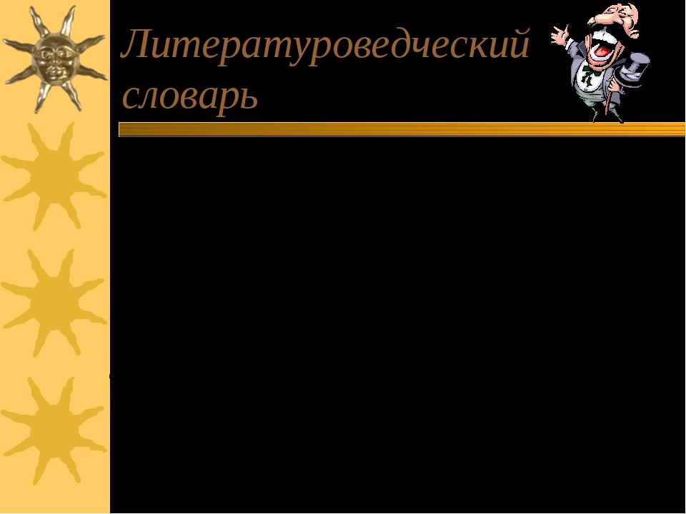 Литературоведческий словарь юмор сатира сарказм комедия басня памфлет гротеск...
