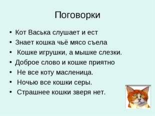 Поговорки Кот Васька слушает и ест Знает кошка чьё мясо съела Кошке игрушки,