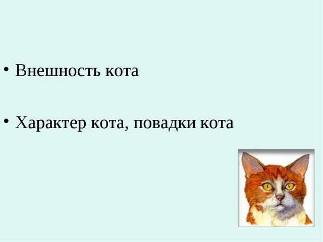 Внешность кота Характер кота, повадки кота