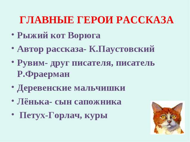 ГЛАВНЫЕ ГЕРОИ РАССКАЗА Рыжий кот Ворюга Автор рассказа- К.Паустовский Рувим-...
