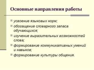 Основные направления работы усвоение языковых норм; обогащение словарного зап