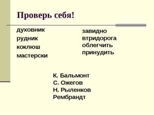 Проверь себя! духовник рудник коклюш мастерски К. Бальмонт С. Ожегов Н. Рылен