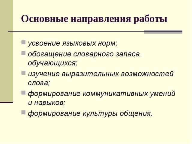Основные направления работы усвоение языковых норм; обогащение словарного зап...
