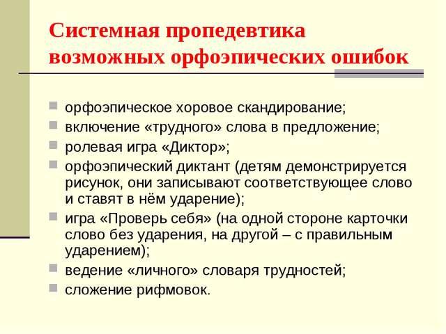 Системная пропедевтика возможных орфоэпических ошибок орфоэпическое хоровое с...