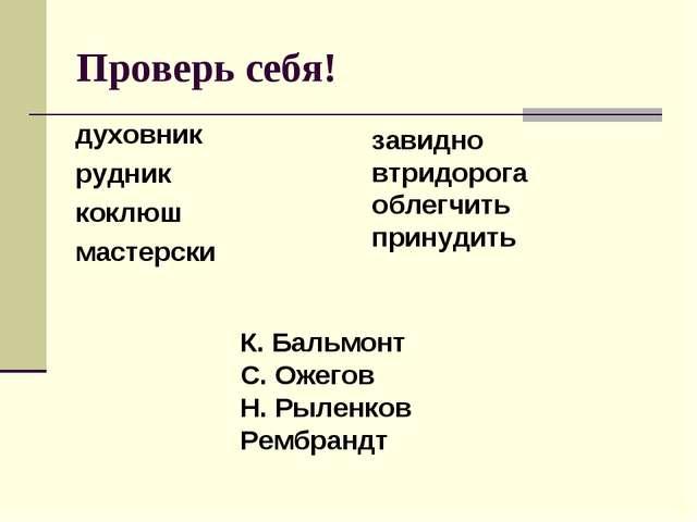 Проверь себя! духовник рудник коклюш мастерски К. Бальмонт С. Ожегов Н. Рылен...