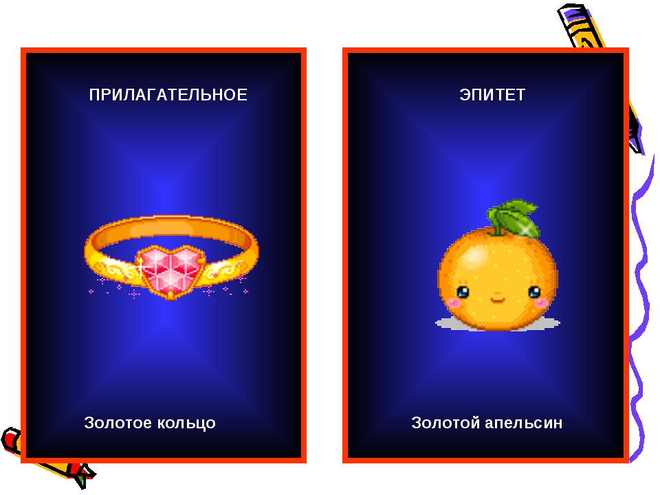 ПРИЛАГАТЕЛЬНОЕ ЭПИТЕТ Золотой апельсин Золотое кольцо