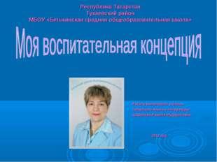 Республика Татарстан Тукаевский район МБОУ «Бетькинская средняя общеобразоват