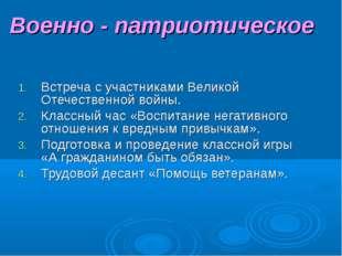 Военно - патриотическое Встреча с участниками Великой Отечественной войны. Кл