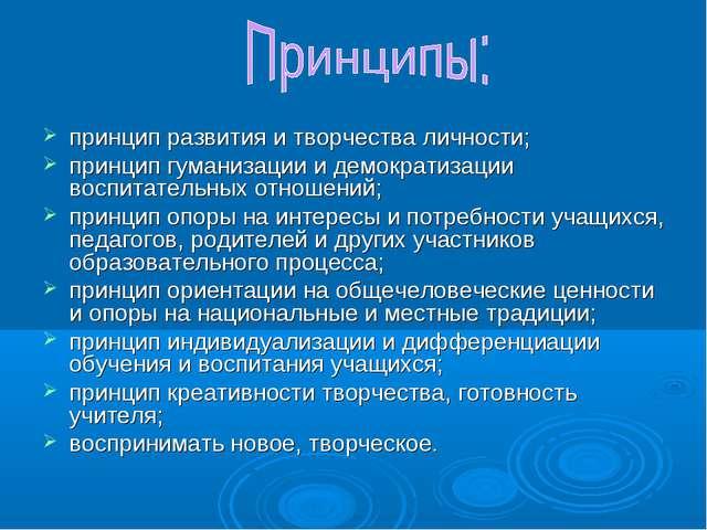 принцип развития и творчества личности; принцип гуманизации и демократизации...