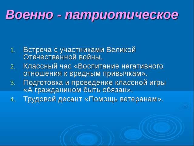Военно - патриотическое Встреча с участниками Великой Отечественной войны. Кл...