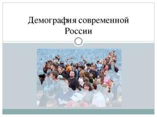 Демография современной России