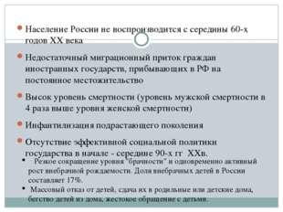 Население России не воспроизводится с середины 60-х годов XX века Недостаточ