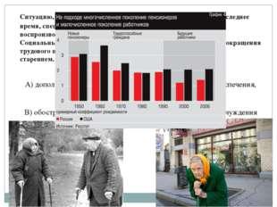 Ситуацию, которая сложилась с народонаселением в России в последнее время, сп