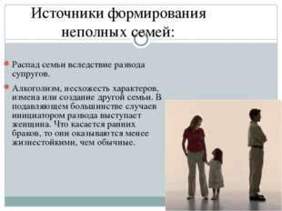 Источники формирования неполных семей: Распад семьи вследствие развода супруг