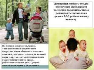 Демографы считают, что для обеспечения стабильности населения необходимо, что