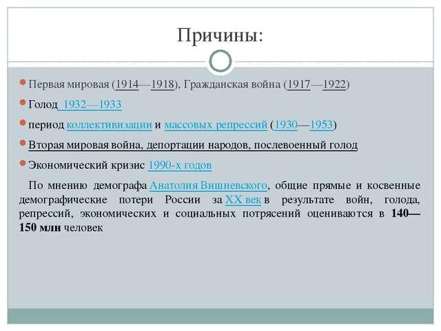 Причины: Первая мировая(1914—1918),Гражданская война(1917—1922) Голод 1932...